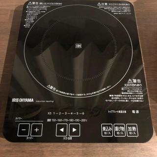 アイリスオーヤマ - アイリスオーヤマ IHクッキングヒーター
