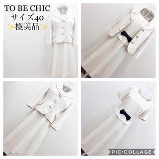 トゥービーシック(TO BE CHIC)のトゥービーシック ワンピースサイズ40 M レディース スーツ(スーツ)