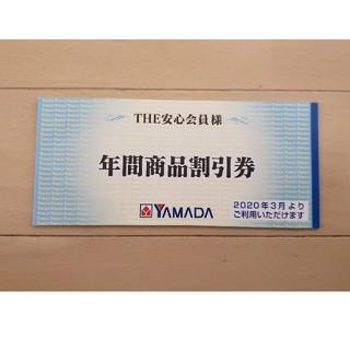ヤマダ電機 年間商品割引券 3000円(ショッピング)