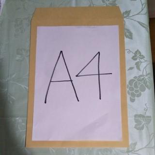 クラフト封筒 角2 20枚(ラッピング/包装)