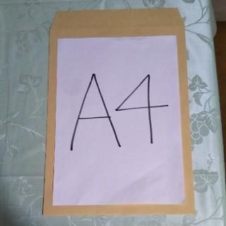 クラフト封筒 角2 20枚(オフィス用品一般)