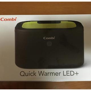 コンビ(combi)のCombi クイックウォーマー LED+ おしりふき(その他)