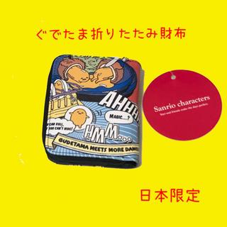 サンリオ(サンリオ)のサンリオ ぐでたま折りたたみ財布 日本限定(折り財布)