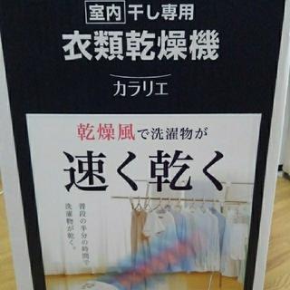 アイリスオーヤマ(アイリスオーヤマ)の衣類乾燥機 カラリエ(衣類乾燥機)