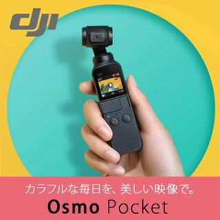ゴープロ(GoPro)のDJI OSMO POCKET オズモポケット(コンパクトデジタルカメラ)