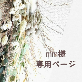 mm様専用ページ(その他)
