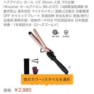 ヘアアイロン ローズゴールド 25mm(ヘアアイロン)