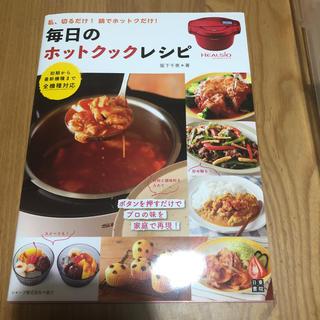 毎日のホットクックレシピ(料理/グルメ)