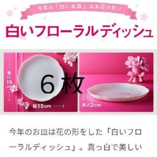 ヤマザキセイパン(山崎製パン)の山崎パン  春のパンまつり  2019  白皿6枚(食器)
