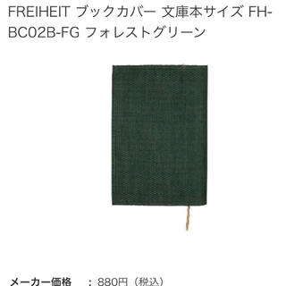 FREIHEIT ブックカバー 文庫本サイズ フォレストグリーン(ブックカバー)