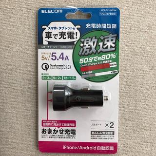 エレコム(ELECOM)の車用スマホ/タブレット充電ソケット(車内アクセサリ)