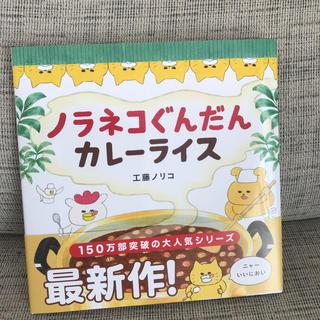 ハクセンシャ(白泉社)のノラネコぐんだんカレーライス(絵本/児童書)