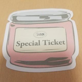 サボン(SABON)のSABON サボン チケット(その他)