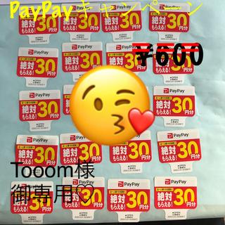 アサヒ(アサヒ)のPayPay キャンペーン 600円分(その他)