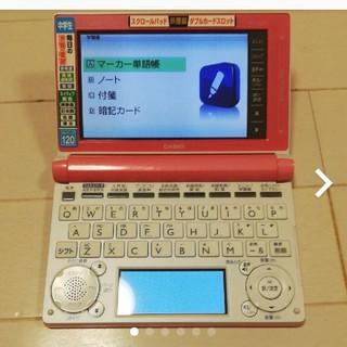 カシオ(CASIO)の電子辞書 CASIO EX-word AZ-k4700edu 学校パック(電子ブックリーダー)