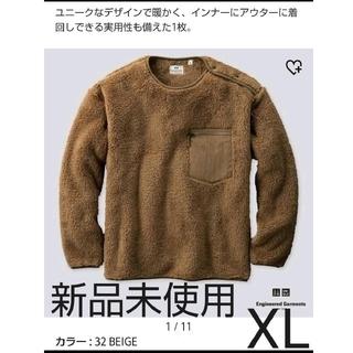Engineered Garments - ユニクロ エンジニアドガーメンツ フリース プルオーバーXLベージュ(茶)