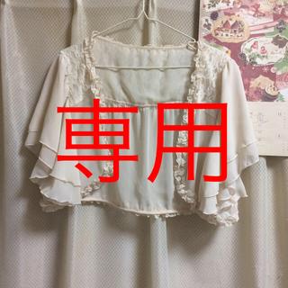 オレンジ様専用☆レース ボレロ☆(その他)
