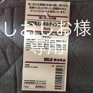 ムジルシリョウヒン(MUJI (無印良品))の抗菌洗えるキルティングラグ(ラグ)