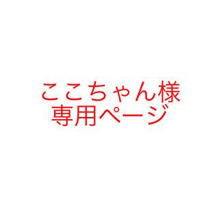 ここちゃん様 専用 家紋キーホルダー オーダー(キーホルダー/ストラップ)