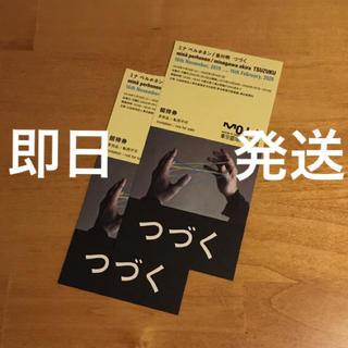 ミナペルホネン(mina perhonen)の【招待券2枚】ミナ ペルホネン/皆川明 つづく展(美術館/博物館)