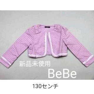 ベベ(BeBe)の◆BeBe◆処分価格◆フォーマル◆(ドレス/フォーマル)