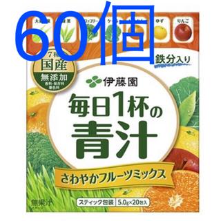 イトウエン(伊藤園)の伊藤園青汁☺︎60包(青汁/ケール加工食品)
