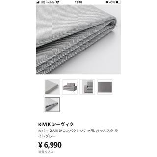 イケア(IKEA)の【新品未使用】シーヴィクカバー,2人掛けコンパクト用 オッルスタ ライトグレー(ソファカバー)
