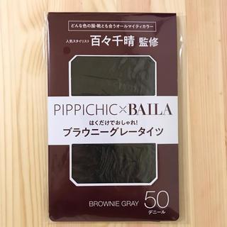 ピッピ(Pippi)のBAILA付録 PIPPICHIC ブラウニーグレータイツ(タイツ/ストッキング)