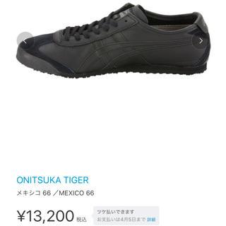 オニツカタイガー(Onitsuka Tiger)のご専用 オニヅカタイガー レディース スニーカー 23.5(スニーカー)