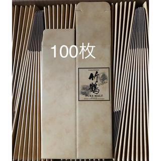 アサヒ(アサヒ)の竹鶴共通化粧箱100枚(ウイスキー)