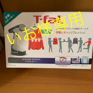 T-fal - ティファール アクセススチーム