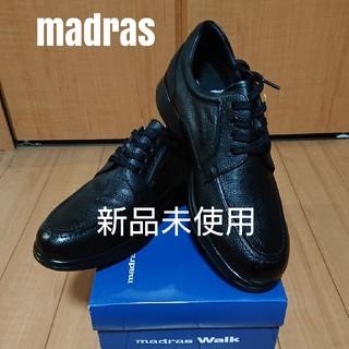 マドラス(madras)のマドラス メンズ ビジネスシューズ 《最安値》(ドレス/ビジネス)