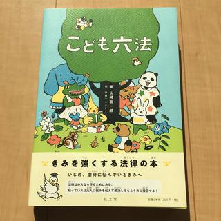【一読のみ】こども六法 山崎聡一郎(絵本/児童書)