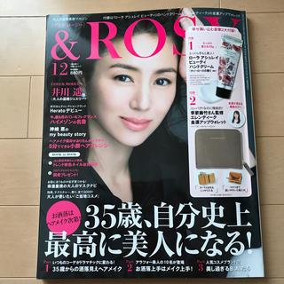 &ROSY 2017年 12月号 雑誌のみ(ファッション)