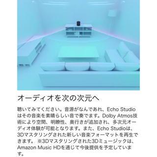 エコー(ECHO)のecho studio amazon(スピーカー)