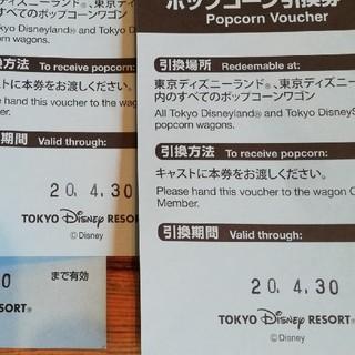 ディズニー(Disney)のまるまる様ご専用 ディズニーポップコーンチケット 1枚 送料無料(フード/ドリンク券)
