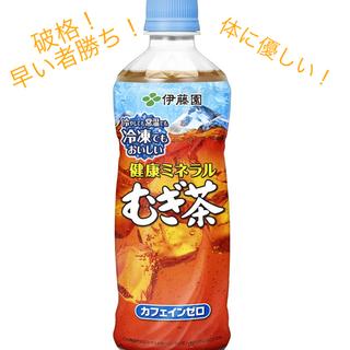 イトウエン(伊藤園)の☆超お買い得☆ 48本セット健康ミネラルむぎ茶 冷凍ボトル 485ml (健康茶)
