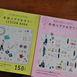 アサヒシンブンシュッパン(朝日新聞出版)の手作りアクセサリー lesson book(趣味/スポーツ/実用)