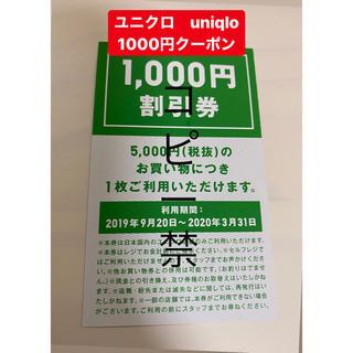 ユニクロ(UNIQLO)のユニクロ UNIQLO 1000円引きクーポン(ショッピング)
