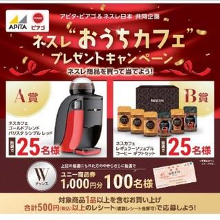 Nestle - アピタ×ネスレ おうちカフェ プレゼントキャンペーン