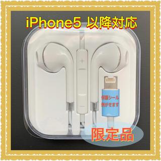 アイフォーン(iPhone)のiPhone ライトニングイヤホン(ヘッドフォン/イヤフォン)