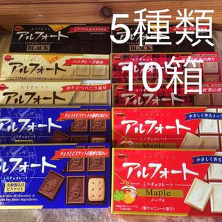 ブルボン(ブルボン)の5種類 10箱 アルフォート ミニチョコレート(菓子/デザート)