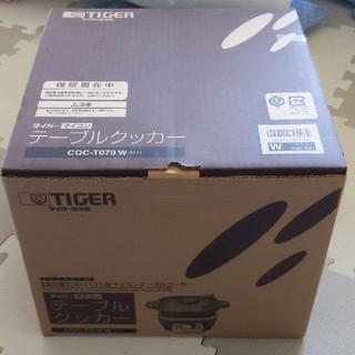 タイガー(TIGER)のタイガー テーブルクッカー ホワイト(調理機器)