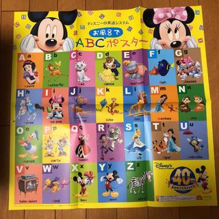 ディズニー(Disney)のお風呂でABCポスター プリンセスやトイストーリーも ディズニー英語システム(お風呂のおもちゃ)