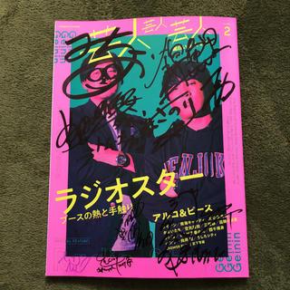 サイン入り☆芸人芸人芸人 volume2(お笑い芸人)