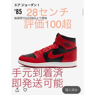 """ナイキ(NIKE)のNIKE AIR JORDAN 1 HIGH 85 """"VARSITY RED""""(スニーカー)"""