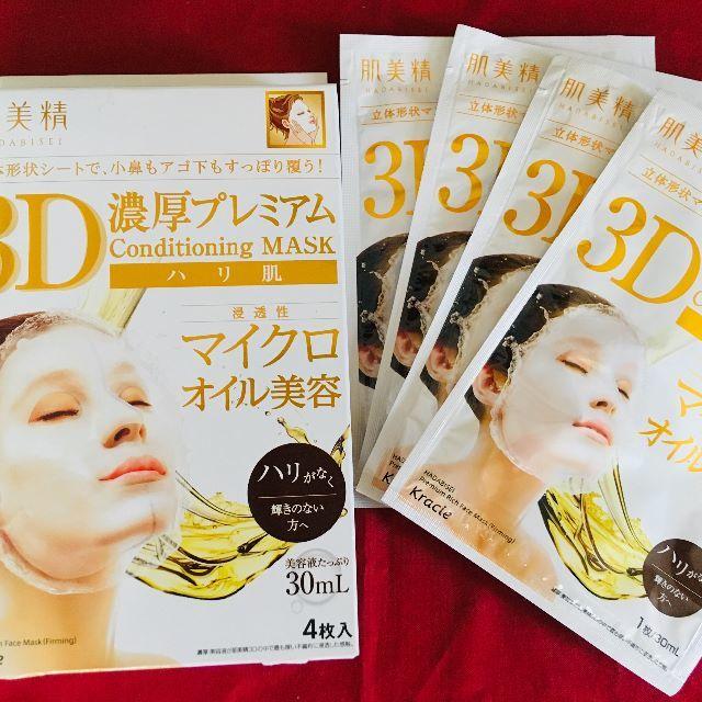 使い捨てマスク 安い / Kracie - 2箱8枚セット 肌美精 濃厚3Dフェイスパック ハリ肌 クラシエの通販