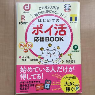 【一読のみ】はじめてのポイ活応援BOOK KADOKAWA(住まい/暮らし/子育て)