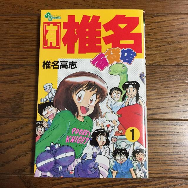 初版本 有 椎名百貨店 ① 椎名高志の通販 by ぎゅう|ラクマ