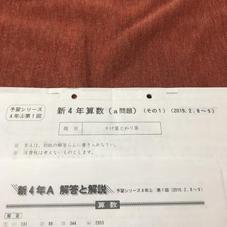 四谷大塚 新4年生 (a問題) 国語算数 2019.2.8(語学/参考書)